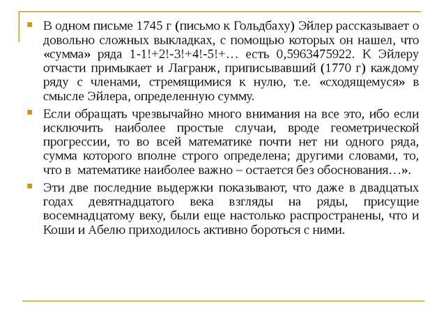 В одном письме 1745 г (письмо к Гольдбаху) Эйлер рассказывает о довольно слож...