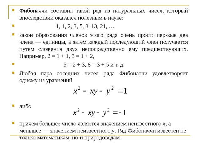 Фибоначчи составил такой ряд из натуральных чисел, который впоследствии оказа...