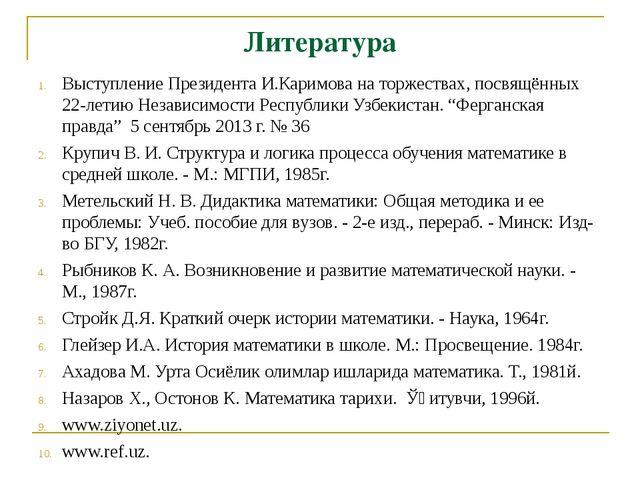 Литература Выступление Президента И.Каримова на торжествах, посвящённых 22-ле...