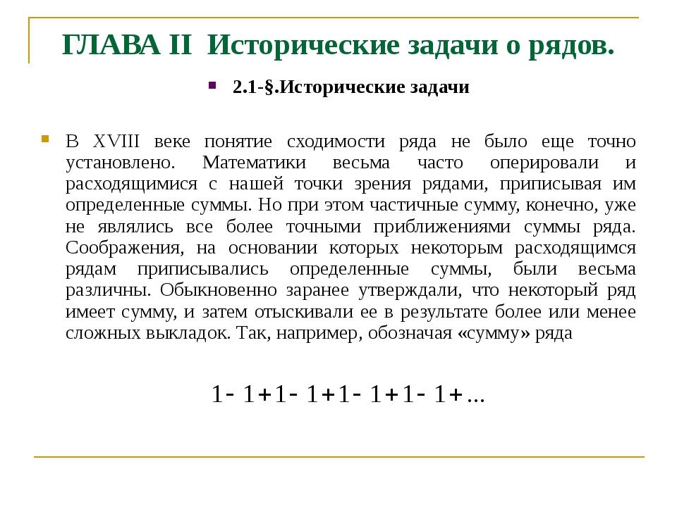 ГЛАВА II Исторические задачи о рядов. 2.1-§.Исторические задачи В XVIII веке...