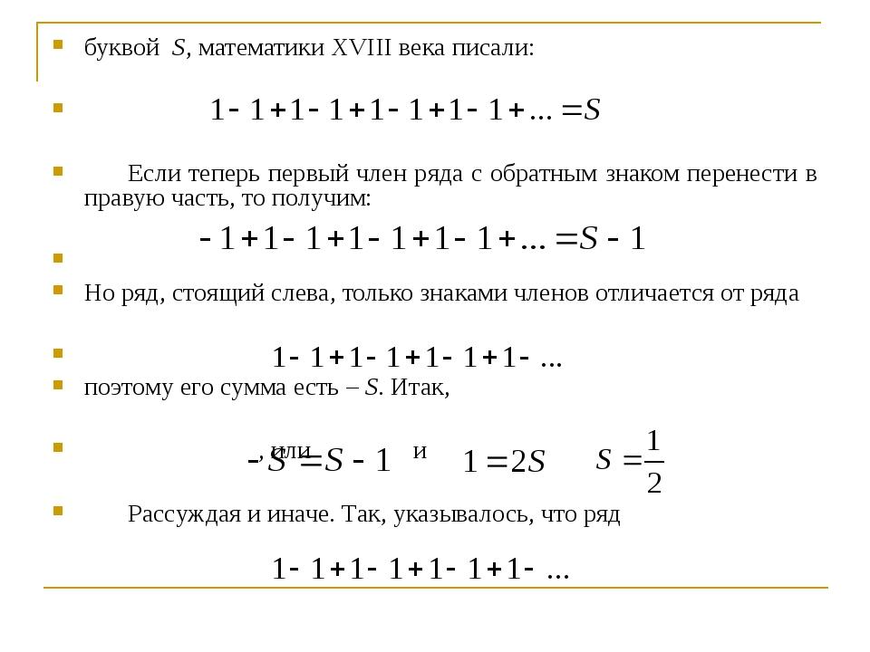буквой S, математики XVIII века писали:  Если теперь первый член ряда с...