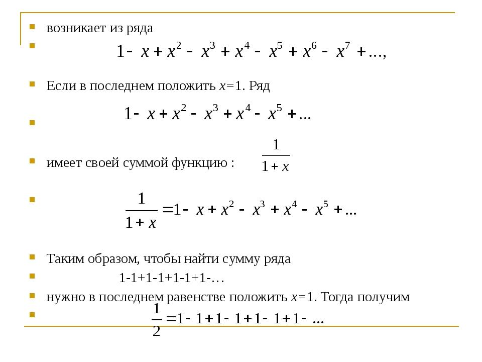 возникает из ряда  Если в последнем положить х=1. Ряд  имеет своей су...