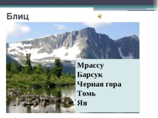 Блиц Мрассу Барсук Черная гора Томь Яя  Вопрос 10 Блиц Реки и горы Какая рек