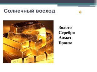 "Солнечный восход Золото Серебро Алмаз Бронза Вопрос 6 ""Солнечный восход""  В"