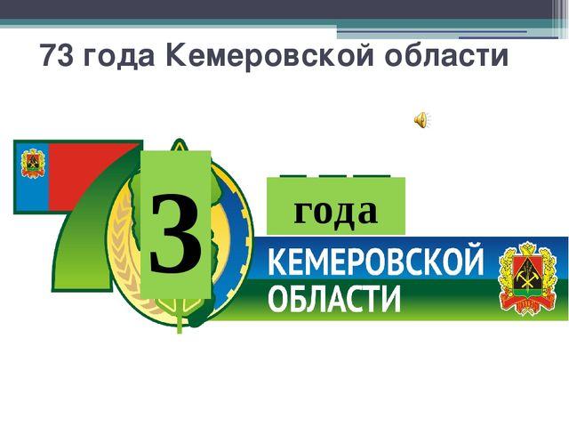 73 года Кемеровской области 3 года