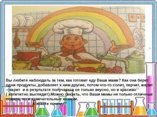 Вы любите наблюдать за тем, как готовит еду Ваша мама? Как она берет одни пр