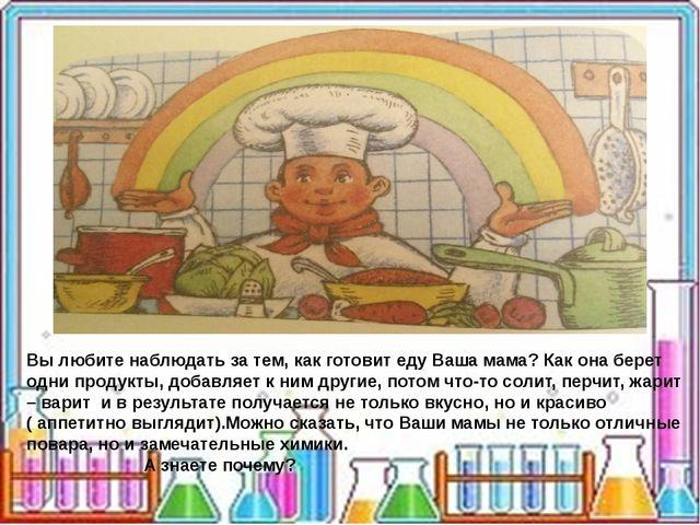 Вы любите наблюдать за тем, как готовит еду Ваша мама? Как она берет одни пр...