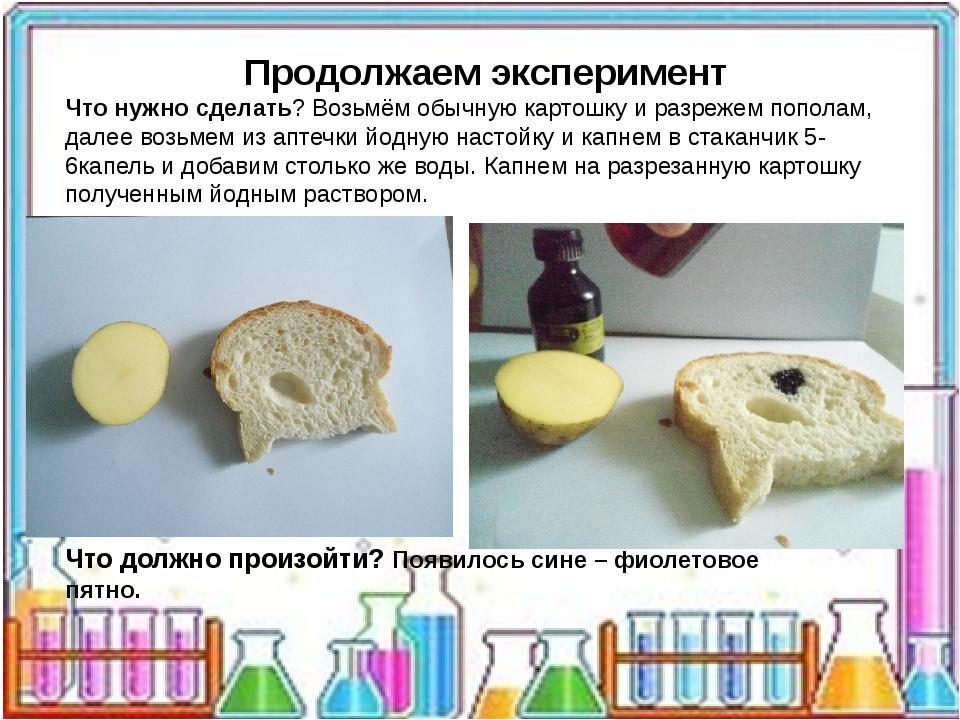 Продолжаем эксперимент Что нужно сделать? Возьмём обычную картошку и разреже...
