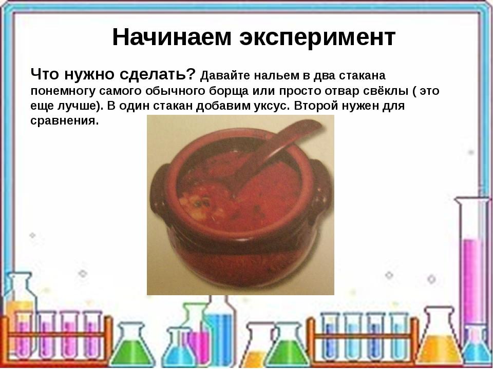 Начинаем эксперимент Что нужно сделать? Давайте нальем в два стакана понемно...