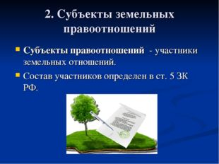 2. Субъекты земельных правоотношений Субъекты правоотношений - участники земе