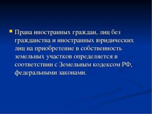 Права иностранных граждан, лиц без гражданства и иностранных юридических лиц