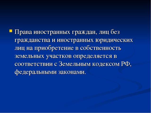 Права иностранных граждан, лиц без гражданства и иностранных юридических лиц...