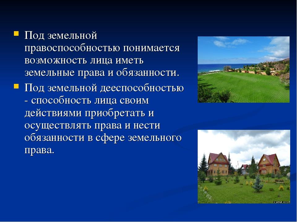 Под земельной правоспособностью понимается возможность лица иметь земельные п...