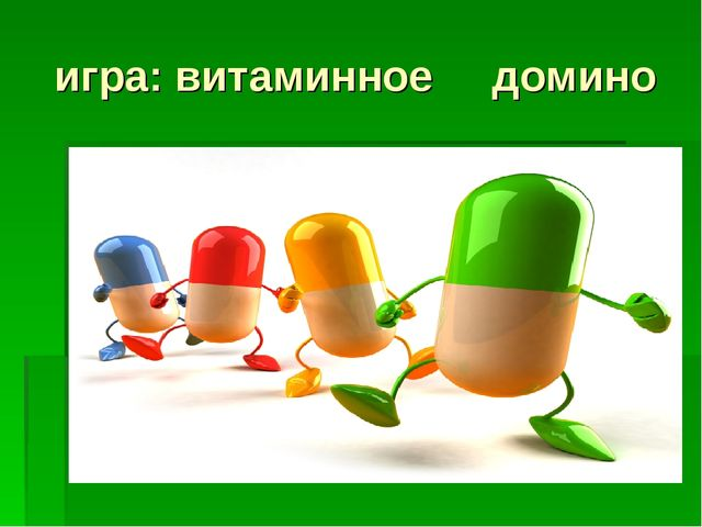 игра: витаминное домино