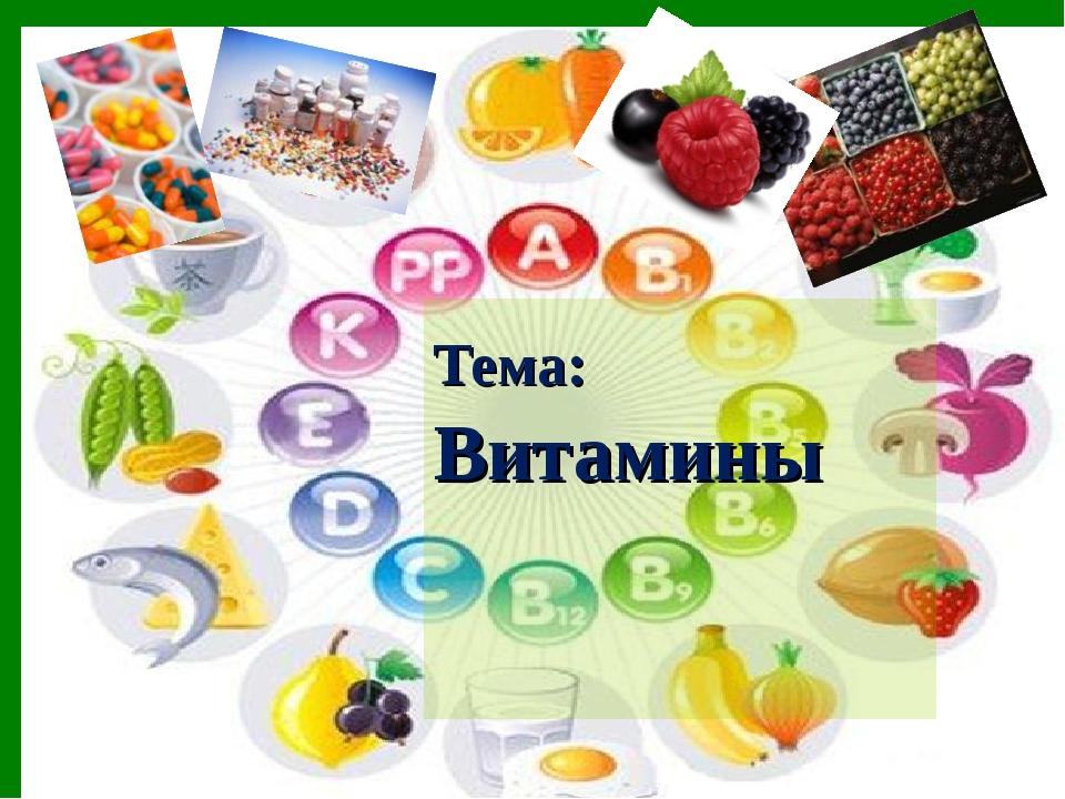 Тема: Витамины