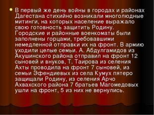В первый же день войны в городах и районах Дагестана стихийно возникали много