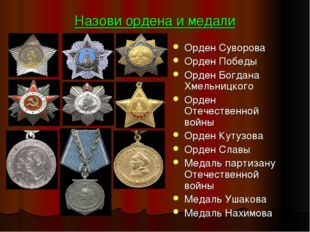 Назови ордена и медали Орден Суворова Орден Победы Орден Богдана Хмельницкого