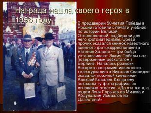 Награда нашла своего героя в 1996 году В преддверии 50-летия Победы в России