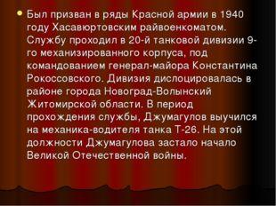 Был призван в ряды Красной армии в 1940 году Хасавюртовским райвоенкоматом. С