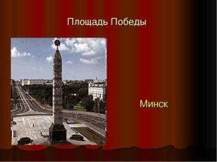 Площадь Победы Минск
