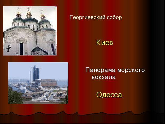 Георгиевский собор Киев Панорама морского вокзала Одесса