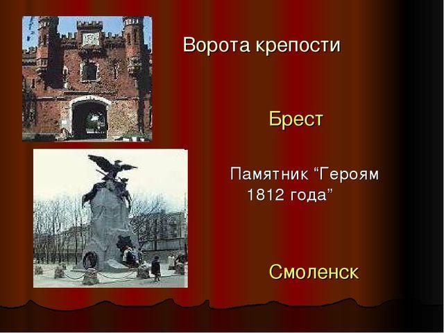 """Ворота крепости Брест Памятник """"Героям 1812 года"""" Смоленск"""