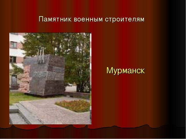Памятник военным строителям Мурманск