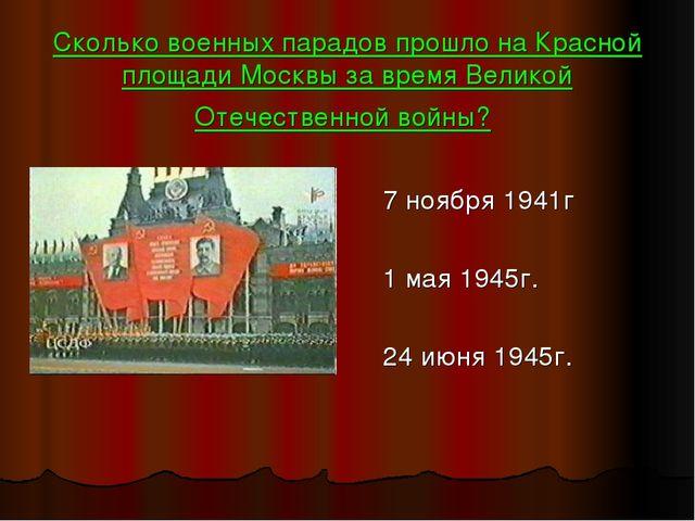 Сколько военных парадов прошло на Красной площади Москвы за время Великой Оте...
