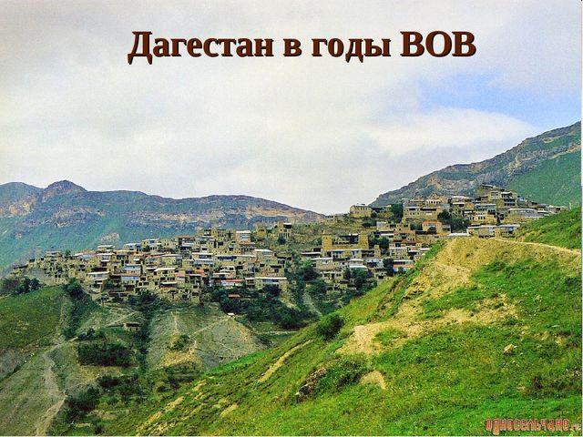 Дагестан в годы ВОВ