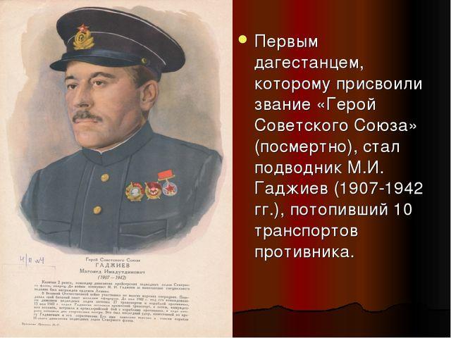 Первым дагестанцем, которому присвоили звание «Герой Советского Союза» (посме...