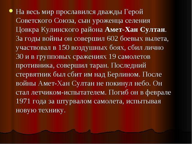 На весь мир прославился дважды Герой Советского Союза, сын уроженца селения Ц...