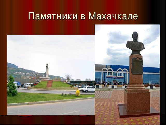 Памятники в Махачкале