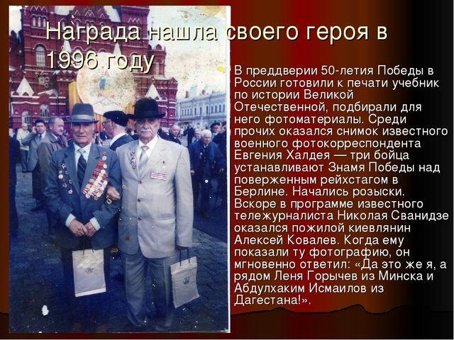 Награда нашла своего героя в 1996 году В преддверии 50-летия Победы в России...