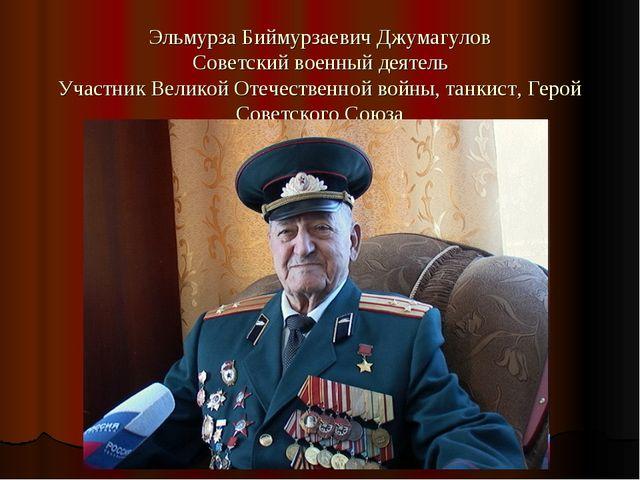 Эльмурза Биймурзаевич Джумагулов Советский военный деятель Участник Великой О...