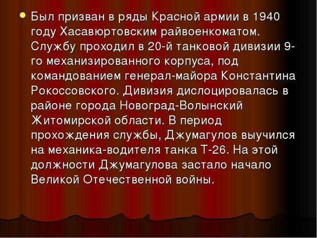 Был призван в ряды Красной армии в 1940 году Хасавюртовским райвоенкоматом. С...