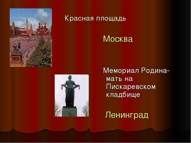 Красная площадь Москва Мемориал Родина-мать на Пискаревском кладбище Ленинград