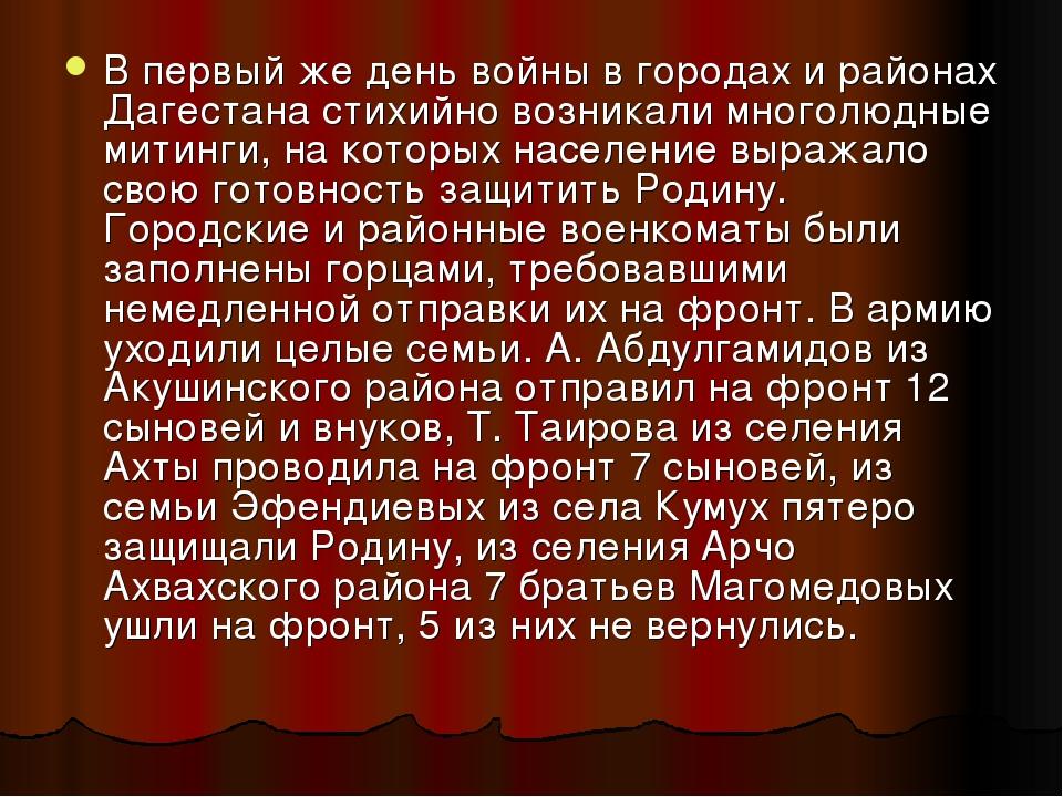 В первый же день войны в городах и районах Дагестана стихийно возникали много...