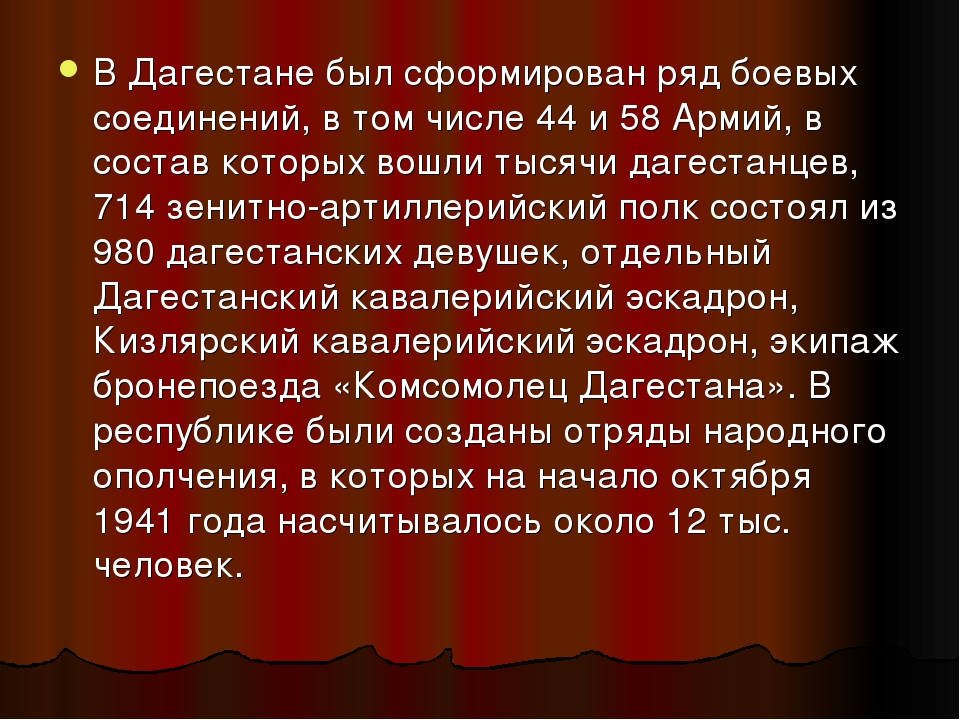 В Дагестане был сформирован ряд боевых соединений, в том числе 44 и 58 Армий,...