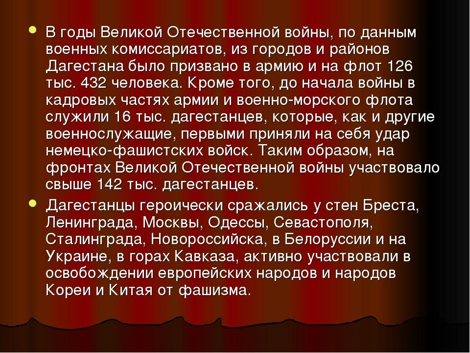 В годы Великой Отечественной войны, по данным военных комиссариатов, из город...