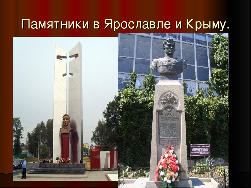 Памятники в Ярославле и Крыму.