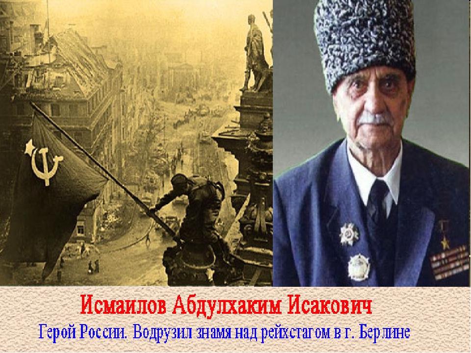 В числе дагестанцев - Героев Советского Союза и Героев Российской Федерации т...