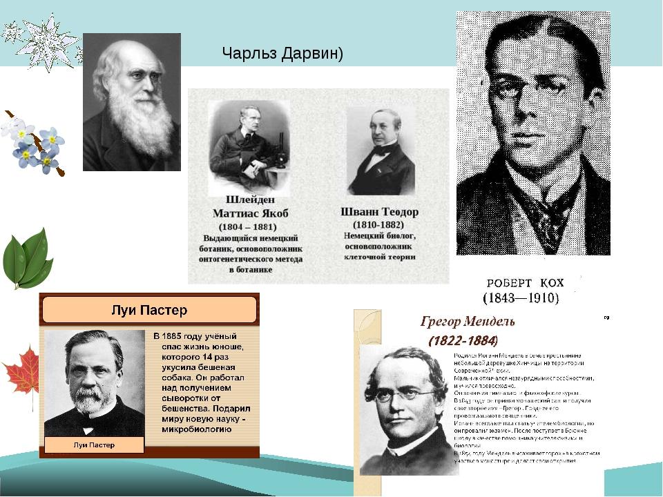 Чарльз Дарвин)