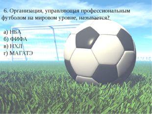 6. Организация, управляющая профессиональным футболом на мировом уровне, назы