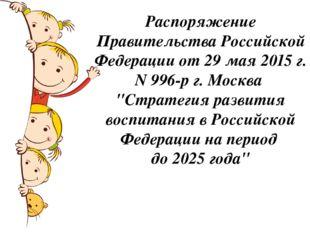 Распоряжение Правительства Российской Федерации от 29 мая 2015 г. N 996-р г.