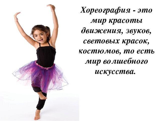 Хореография - это мир красоты движения, звуков, световых красок, костюмов, то...