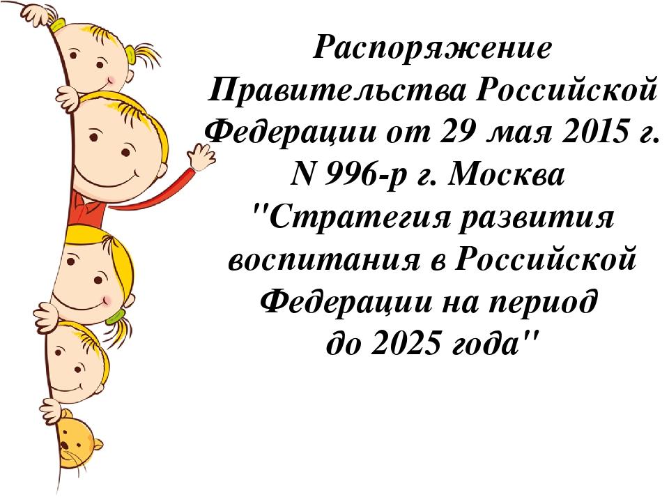 Распоряжение Правительства Российской Федерации от 29 мая 2015 г. N 996-р г....