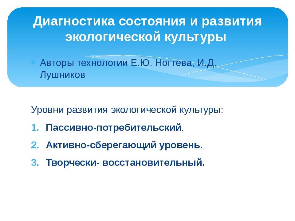 Авторы технологии Е.Ю. Ногтева, И.Д. Лушников Уровни развития экологической к...