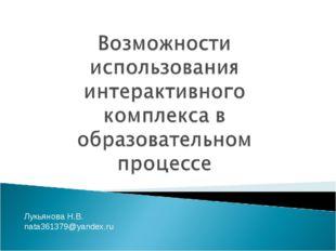 Лукьянова Н.В. nata361379@yandex.ru