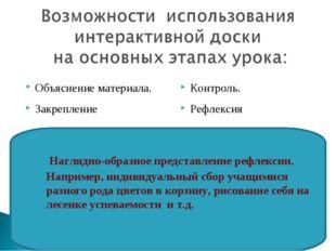 Объяснение материала. 1. Представление информации в различной форме (текст. г