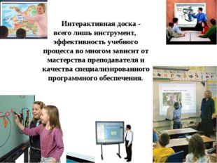 Интерактивная доска - всего лишь инструмент, эффективность учебного процесса